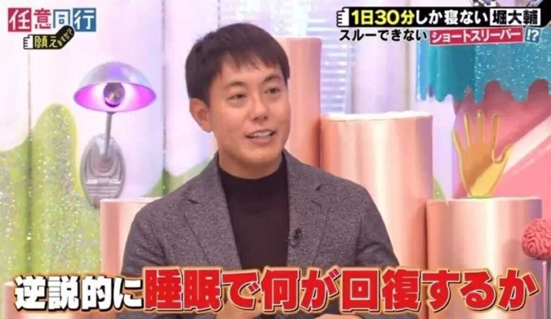 No Japão, homem afirma dormir apenas 30 minutos por noite